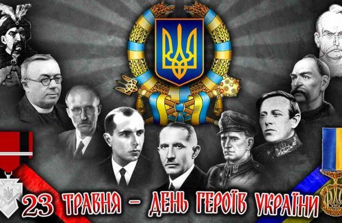 23 травня – День Героїв України