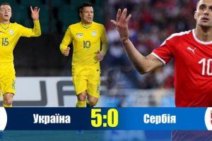 Україна розгромила Сербію в матчі відбору до Євро-2020