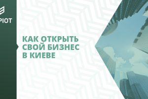 Как открыть свой бизнес в Киеве