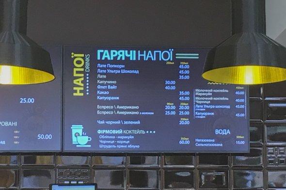 Ціна на каву в кафе Порошенко. Фото: Інформатор Київ