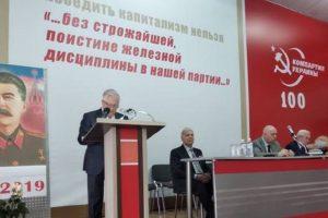 Заборонена КПУ влаштувала в Києві з'їзд на честь Сталіна
