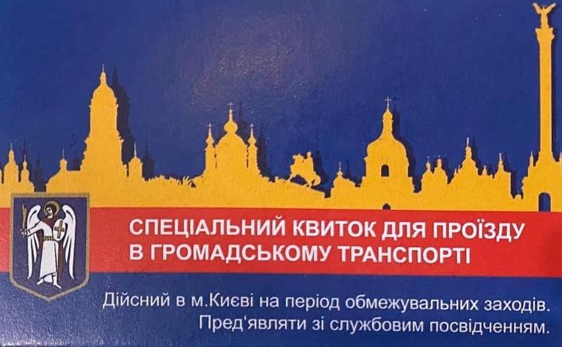З понеділка, 23 березня, для проїзду в громадському транспорті Києва необхідний спеціальний пропуск, який буде видаватися виключно працівникам сфер критичної інфраструктури міста.